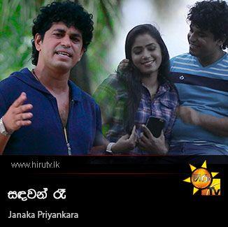 Sandawan Re - Janaka Priyankara