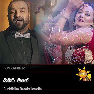 Bambari Mage - Buddhika Rambukwella