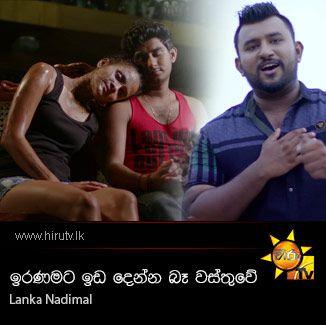 Iranamata Ida Denna Ba Wasthuwe - Lanka Nadimal