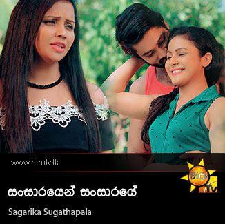 Sansarayen Sansaraye - Sagarika Sugathapala