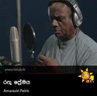 Rathu Premaya - Amarasiri Peiris