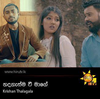 Hadagasma Wee Mage - Krishan Thalagala
