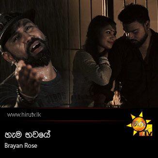 Hama Bawaye - Brayan Rose