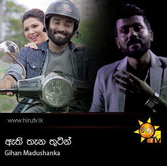 Athi Thana Thutin - Gihan Madushanka