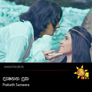 Danena Duka - Prabath Sameera
