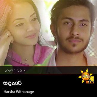 Sandanari - Harsha Withanage