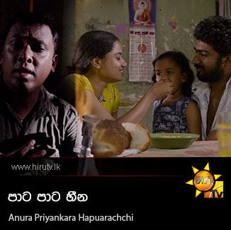 Paata Paata Hina - Anura Priyankara Hapuarachchi