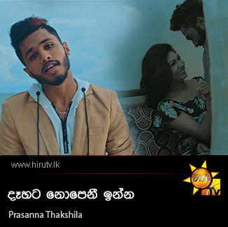 Dahata Nopeni Inna - Prasanna Thakshila