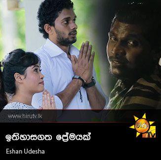Ithihasagatha Premayak - Eshan Udesha