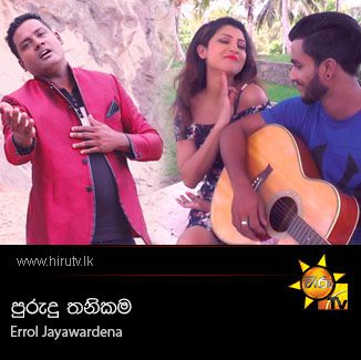 Purudu Thanikama - Errol Jayawardena