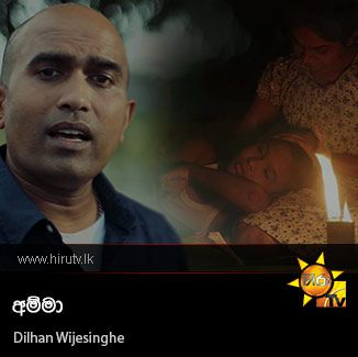 Amma - Dilhan Wijesinghe