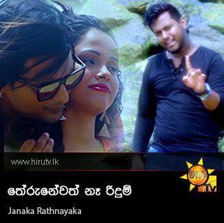 Therunewath Na Ridum - Janaka Rathnayaka
