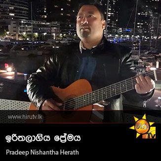 Iri Thala Giya Premaya - Pradeep Nishantha Herath