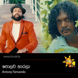 Polawa Harala - Antony Fernando