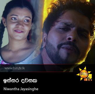Issara Dawasaka - Niwantha Jayasinghe