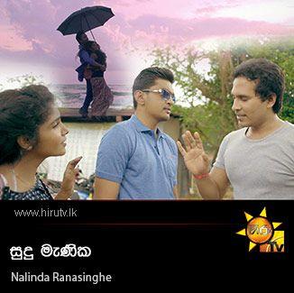Sudu Manika - Nalinda Ranasinghe