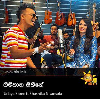 Gimhana Sihine - Udaya Shree ft Shashika Nisansala