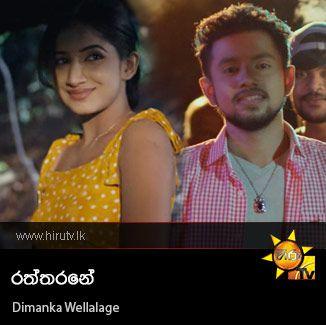 Raththarane - Dimanka Wellalage