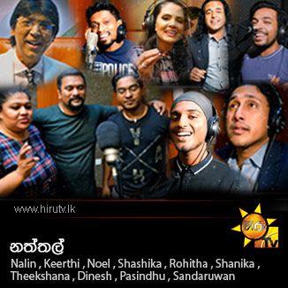 Naththal - Nalin , Keerthi , Noel , Shashika , Rohitha , Shanika , Theekshana , Dinesh , Pasindhu , Sandaruwan