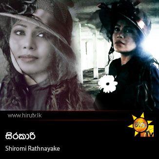 Sirakari - Shiromi Rathnayake