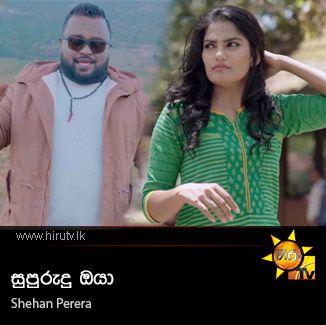Supurudu Oya - Shehan Perera