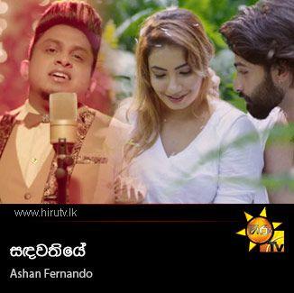 Sandawathiye - Ashan Fernando