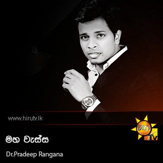 Maha Wassa - Dr.Pradeep Rangana