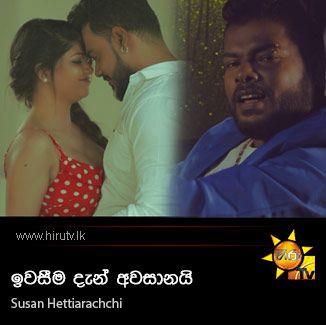 Hiru TV Music Video Downloads|Sinhala Videos|Download Sinhala Videos|Sinhala  Songs|MusicVideos Online Sri Lanka - A Rayynor Silva Holdings Company