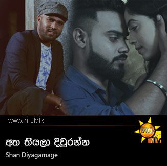 Atha Thiyala Diuranna - Shan Diyagamage
