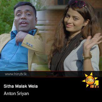 Sitha Malak Wela - Anton Sriyan