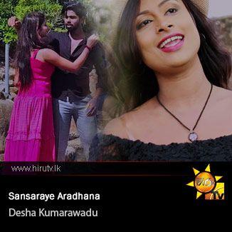 Sansararaye Aradhana - Desha Kumarawadu