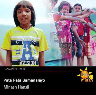 Pata Pata Samanalayo - Minash Hansil Vithanawasam