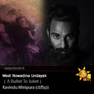 Wedi Nowadina Undayak (A Bullet To Juliet) - Kavindu Minipura