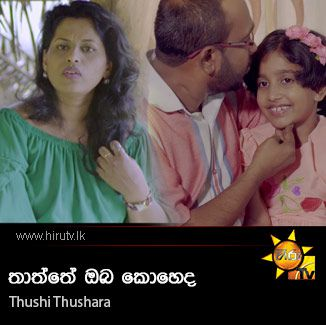 Thaththe Oba Koheda - Thushi Thushara