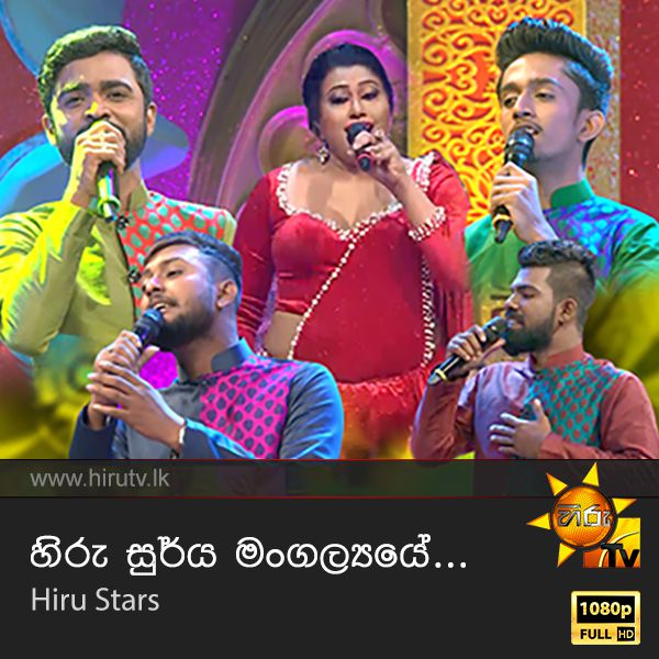 Hiru Surya Mangalye - Hiru Star