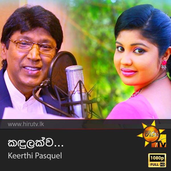 Kandulakwa - Keerthi Pasqual