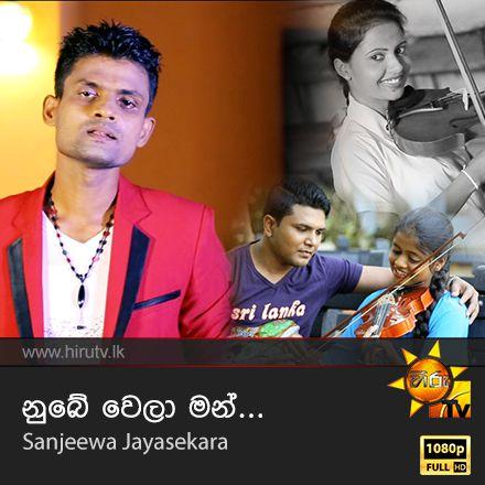 Nube Wela Man - Sanjeewa Jayasekara