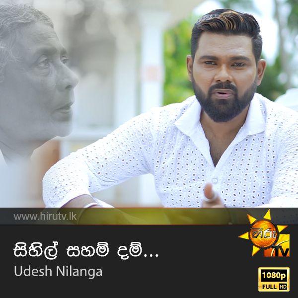 Sihil Saham Daam - Udesh Nilanga
