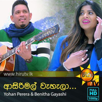 Asiri Mal Wahala - Yohan Perera & Benitha Gayashi