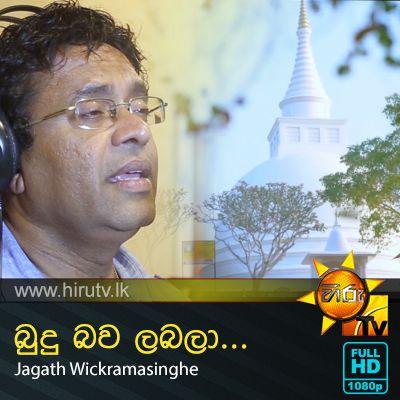 Budu Bawa Labala - Jagath Wickramasinghe
