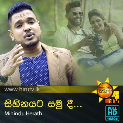 Sihinayata Samu Dee - Mihindu Herath