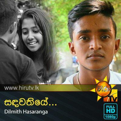 Sandawathiye - Dilmith Hasaranga
