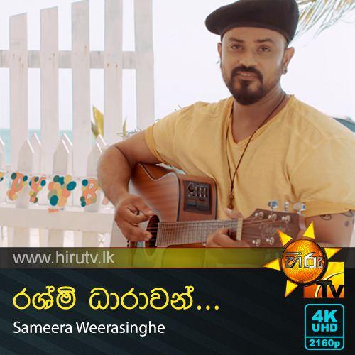 Rashmi Dhara - Sameera Weerasinghe