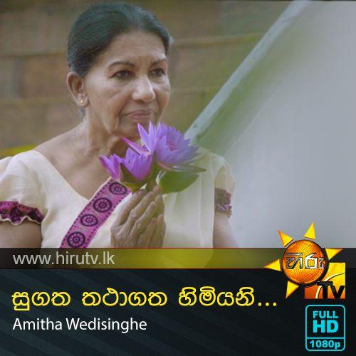 Sugatha Thathagatha - Amitha Wedisinghe