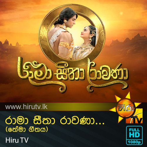 Rama Seetha Ravana  Theme Song - Hiru TV Production