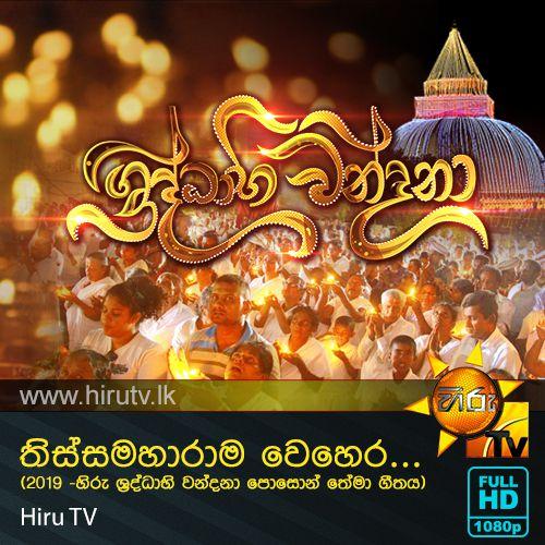 Hiru Shraddhabhiwandana Poson Theme Song 2019 (ThissaMaharama Wehera) - Mangala Denex