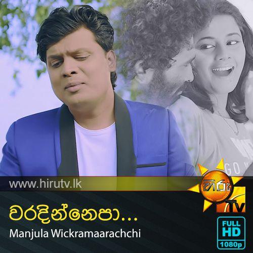 Waradinnepa - Manjula Wickramaarachchi