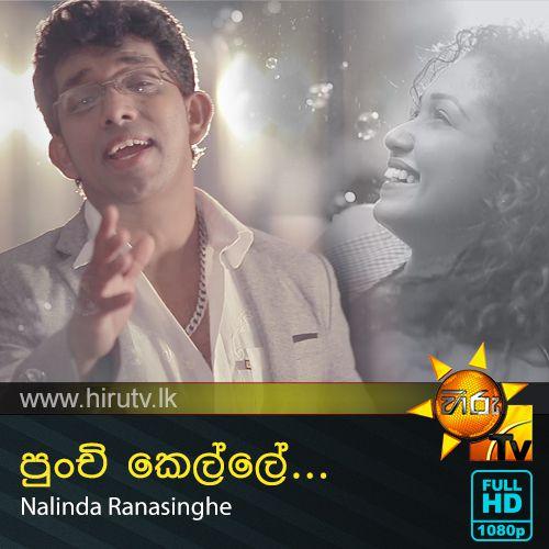 Punchi Kelle - Nalinda Ranasinghe