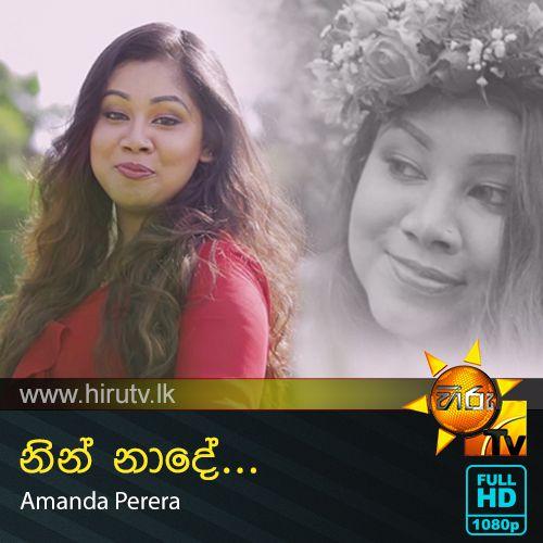 Ninnade - Amanda Perera