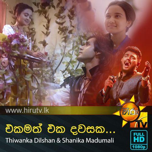 Ekamath Eka Dawasaka - Thiwanka Dilshan & Shanika Madumali